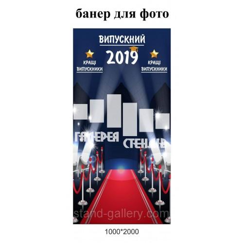 Банер на фон Зірковий випускний