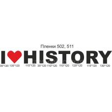 Стенд в кабінет історії Я люблю історію