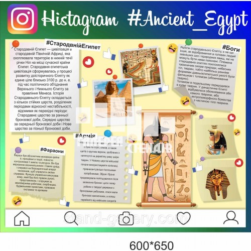 Стенд в кабінет історіх стародавній Єгипет