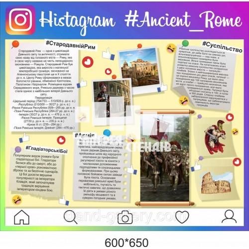 Стенд стародавній Рим