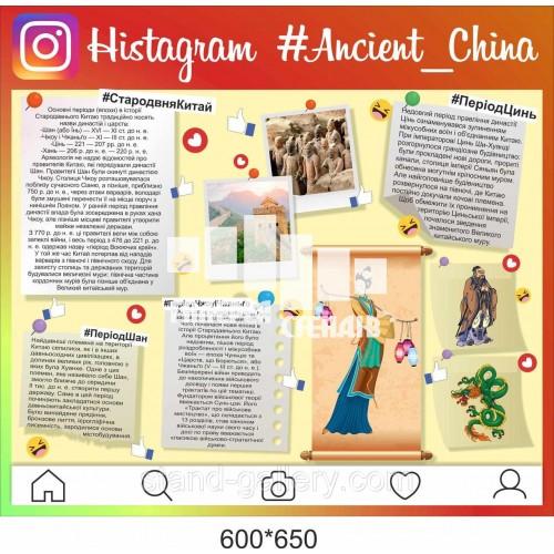 Стенд стародавній Китай