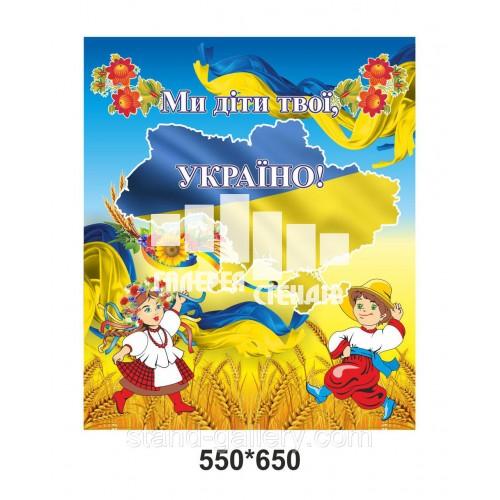 "Стенд государственная символика ""Ми діти твої, Україно!"""