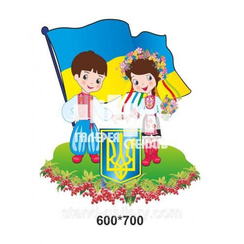 Стенд державна символіка Українські діти, флаг та герб