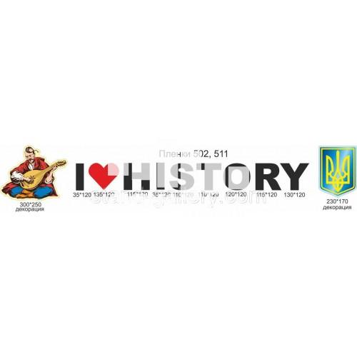 Стенд Я ❤ історію України