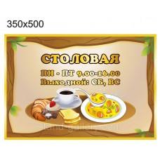 Табличка для їдальні