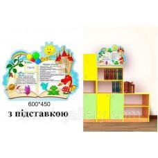 Стенд для школи Книга знань