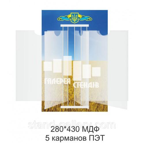 "Настенная стенд книга ""Государственная символика"""