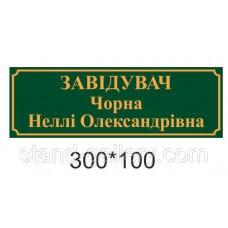 Офисная табличка