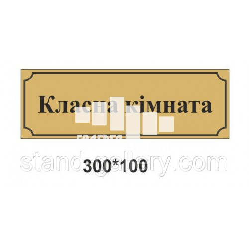 Табличка для кабинетов