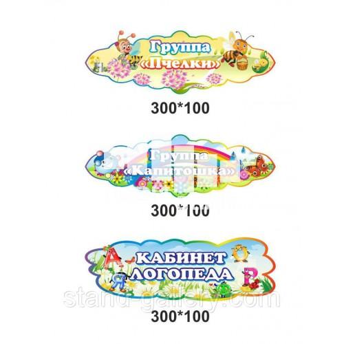 Таблички на двері для дитячого садка з назвами груп - 300х100