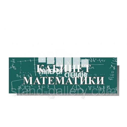 Табличка для кабинету математики