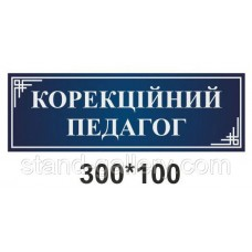 Табличка на кабінет школи темно-синього кольору