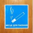 """Наклейка """" Место для курения"""""""