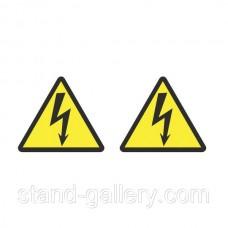 """Наклейка """" Опасность поражения электрическим током """""""