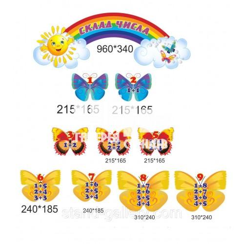 Склад числа метелики з веселкою