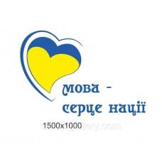 Наклейки в кабінет української мови та літератури