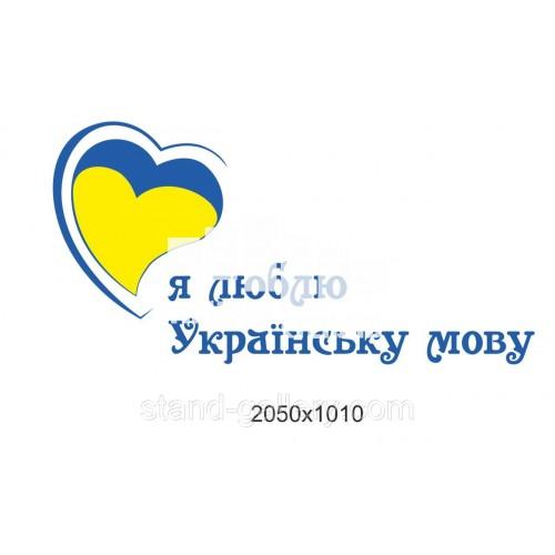 Велика наклейка в кабінет української мови та літератури (на стіну)
