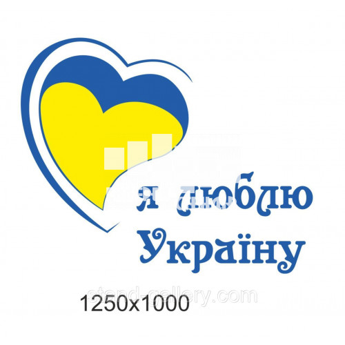 Наклейка на стіну: я люблю Україну