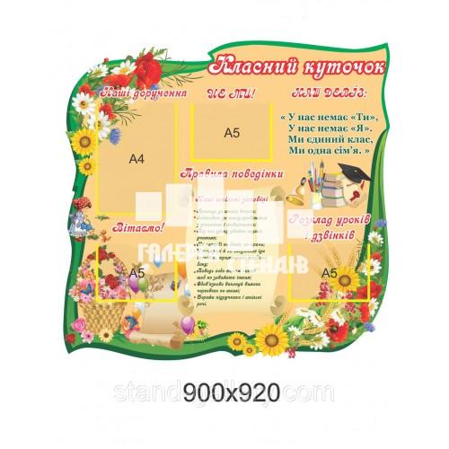 Стенд школа Класний куточок з зеленою рамкою