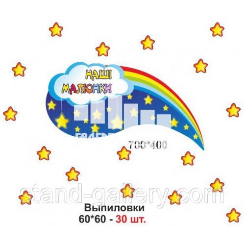Стенд для групи дитячого садка Наші малюнки в стилі зіркового неба