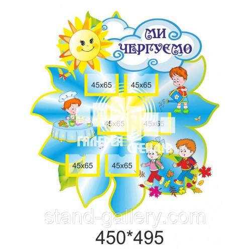 Стенд для дитячого садочка Ми чергуємо з сонечком
