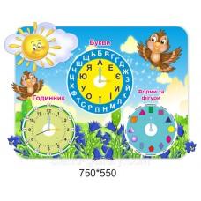 """Стенд для детского сада """"Буквы, фигуры, часы"""""""