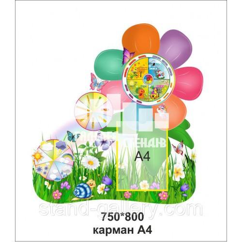 """Уголок природы для детского сада """"Цветок"""""""