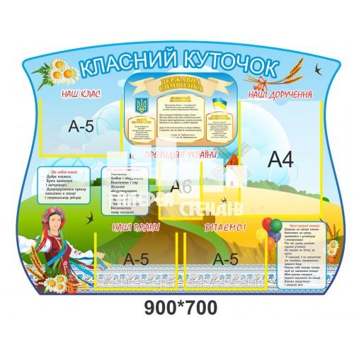 Стенд для школи класний куточок з українкою