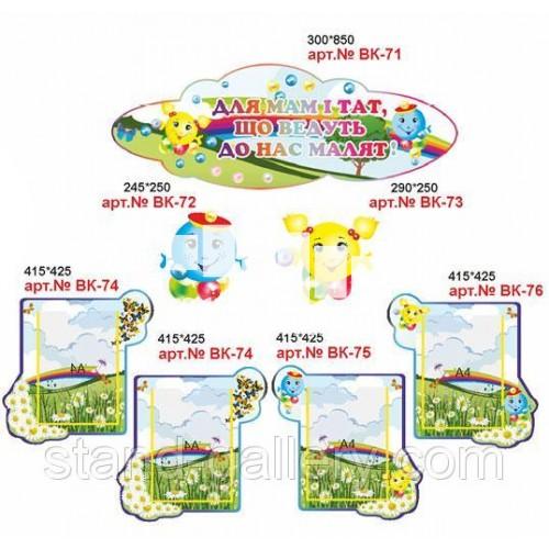 Стенди для батьків в дитячий садок: Капітошки