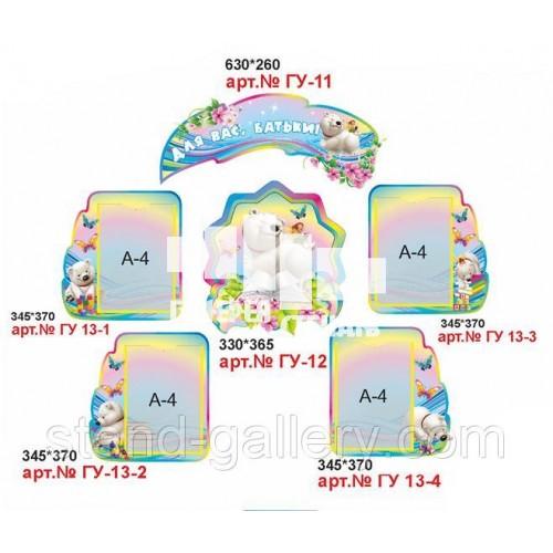 Стенди для оформлення приймальні дитячого садка в стилі полярного ведмедика