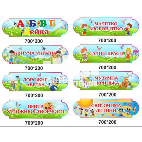 Таблички на двері для дитячого садка з назвами груп - різноманітні