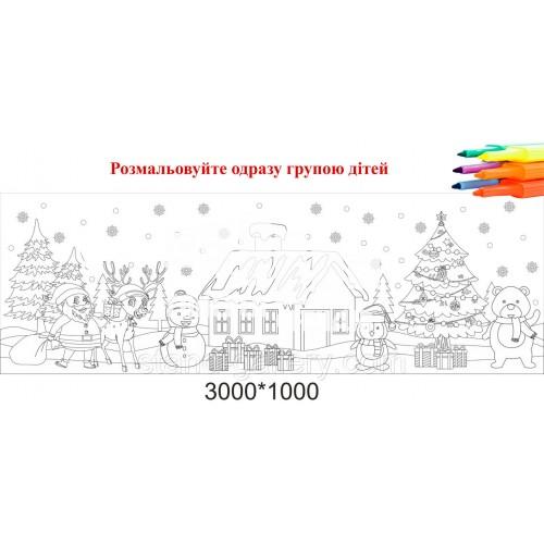 Велика новорічна розмальовка 3 метри
