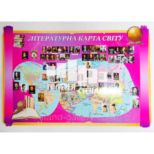 Інформаційний стенд для школи Літературна карта світу