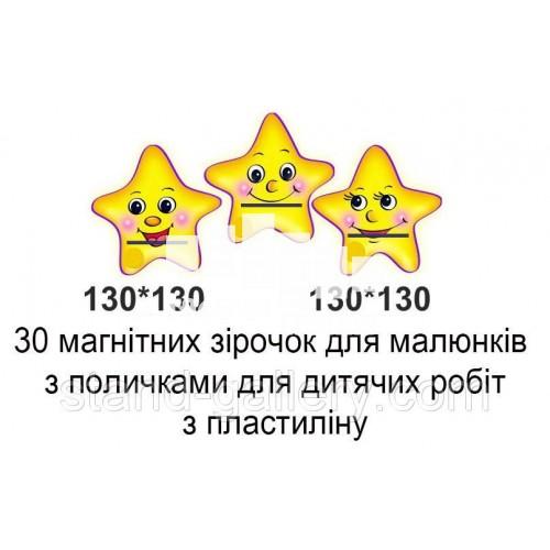 Стенд для малюнків та виставки дитячих робіт в куточок творчості: зірковий вернісаж