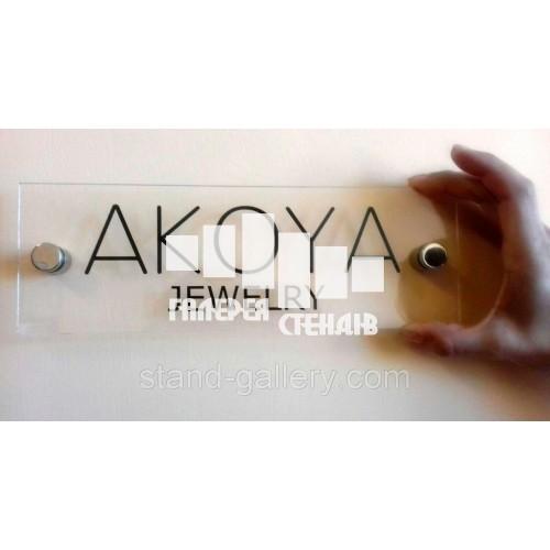 Акрілова вивіска - назва та логотип компанії
