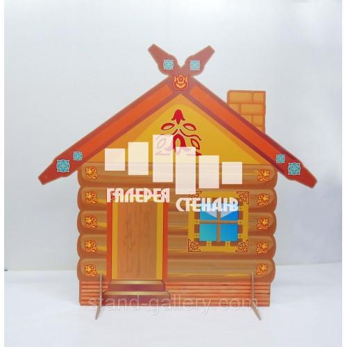 Сценічна декорація -  дерев'яний будинок з трубою