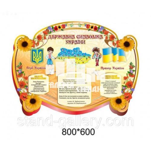 Стенд з державною символікою України
