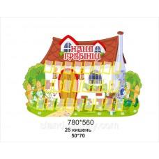 Стенд для гребінців - будинок з червоним дахом
