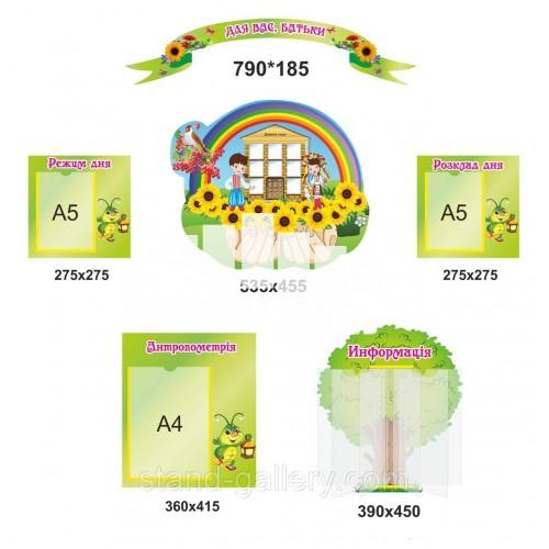 Стенди для дитячого садка для вас батьки в зеленому кольорі