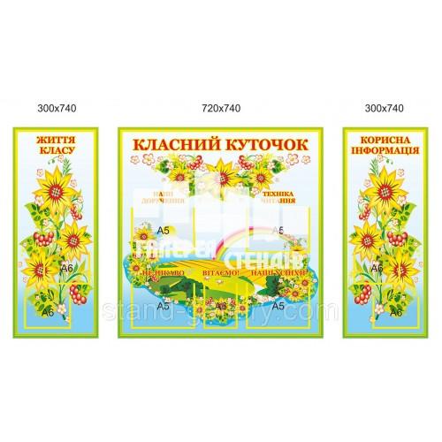 Стенд для школи класний куточок з соняшниками в українському стилі
