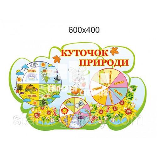 """Уголок природы для детского сада """"Зайчик"""""""