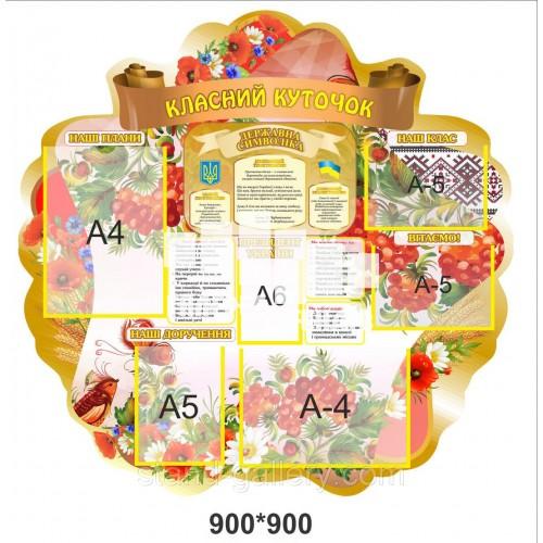 Стенд для школы Класний куточок в традиційному стилі
