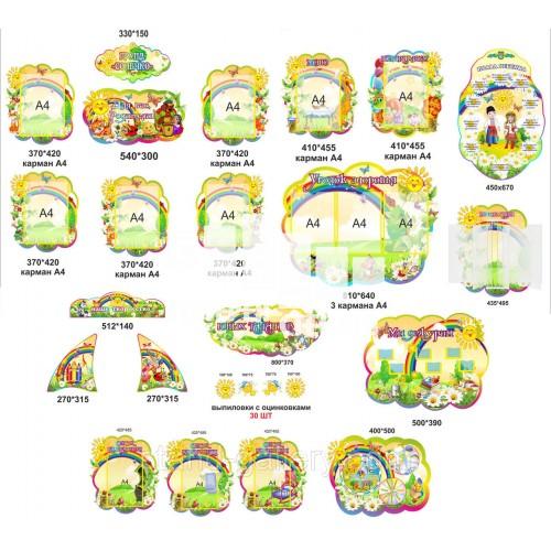 Оформлення групи дитячого садка: сонечко (преміум)
