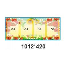 Інформаційний стенд для початкових класів з квітами на 4 кишені