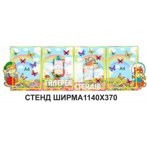 Стенд для дитячого садка у вигляді ширми на 4 кишені: Лисичка