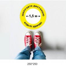 Ламінована наклейка на підлогу Тримайте дистанцію 1,5 метра