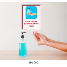 Будь ласка дезинфікуйте руки: використовуйте санітайзер Наклейка