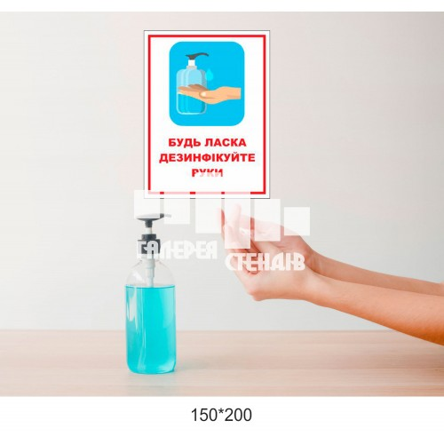 Наклейка Будь ласка дезинфікуйте руки: використовуйте санітайзер