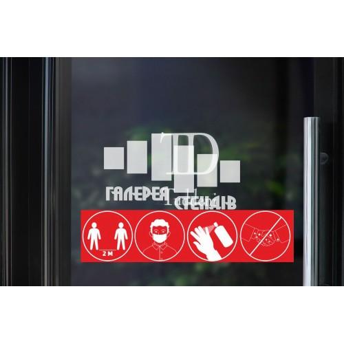 Вінілова наклейка на скло: без маски вхід заборонено, зберігай дистанцію, використовуй антисептик, дотримуйся умов пандеміїї