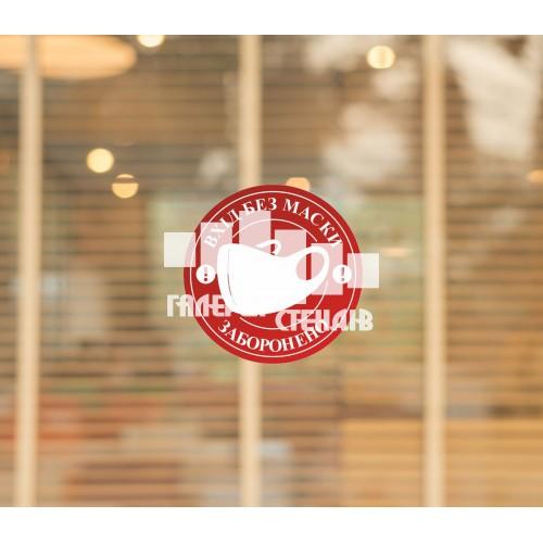 Вінілові наклейки для магазина офіса та кафе: вхід без маски заборонено! червоного кольору